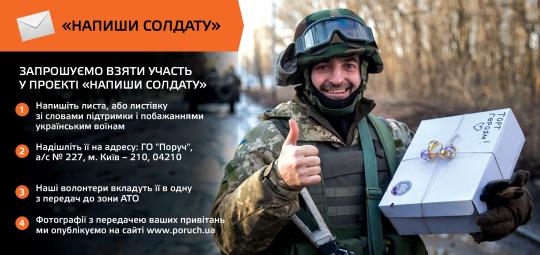 poruch_soldier_letter_20150615_v3