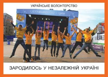 Поруч_волонтерство - 1