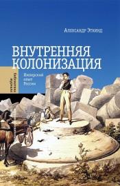 Александр Эткинд. Внутренняя колонизация. Имперский опыт России (1)