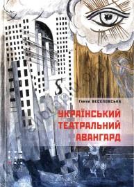 Український театральний авангард