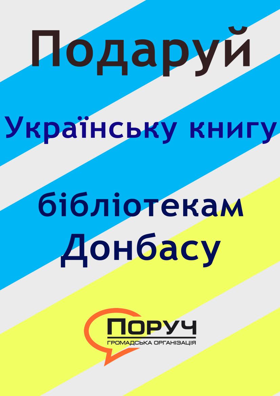 постер поруч книга